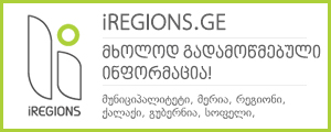 iRegions.GE ბანერი